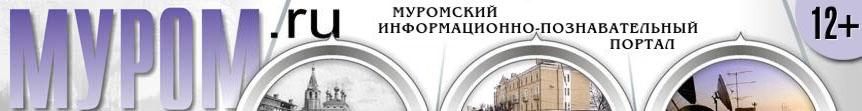 Муромский информационный портал