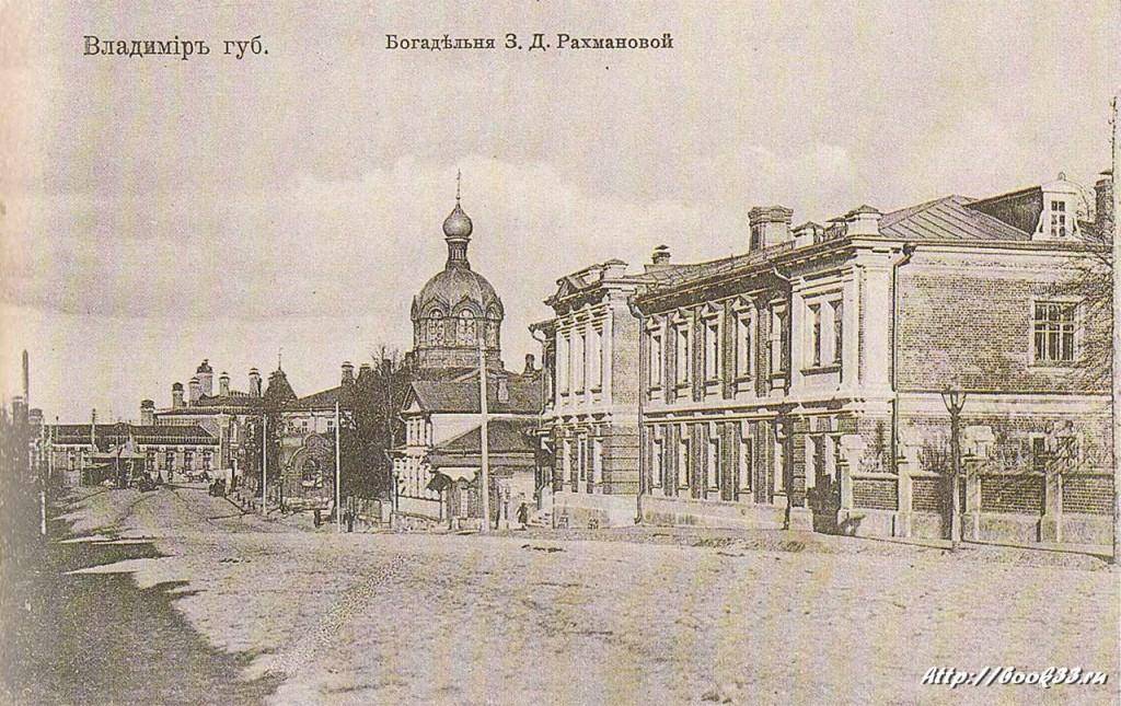 Старая открытка Владимира. Богодельня З.Д. Рахмановой