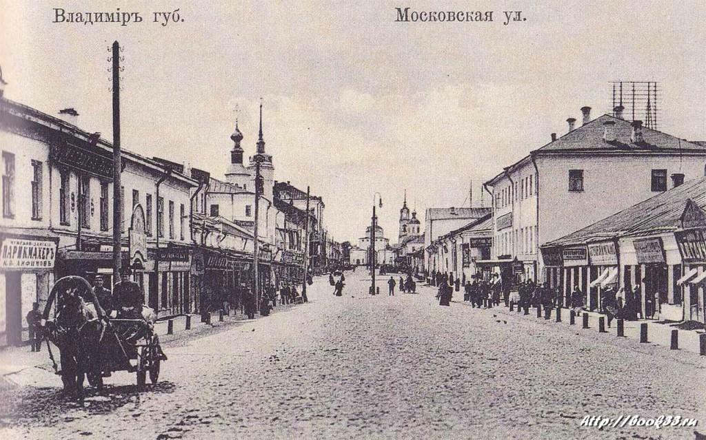 Старая фотография. Владимирская губерня. Московская улица.
