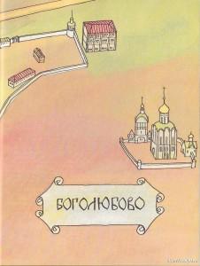 Боголюбово в старой открытке 02