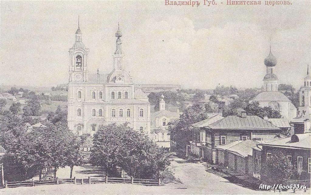 Владимирская губерния - Никитинская церковь. Старая фотография