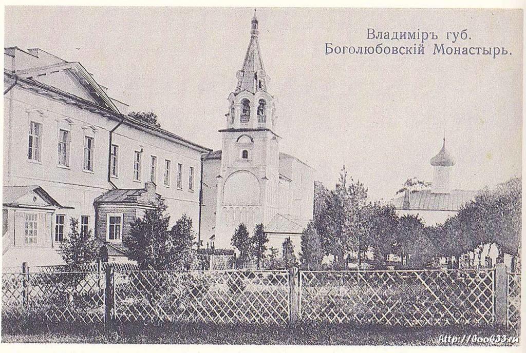 Владимирская губерния в старой открытке. Боголюбский монастырь