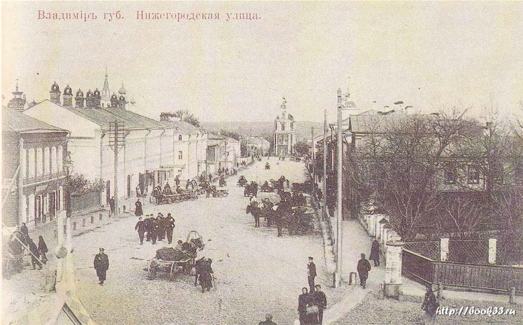 Владимирская губерния в старой открытке. Нижегородская улица