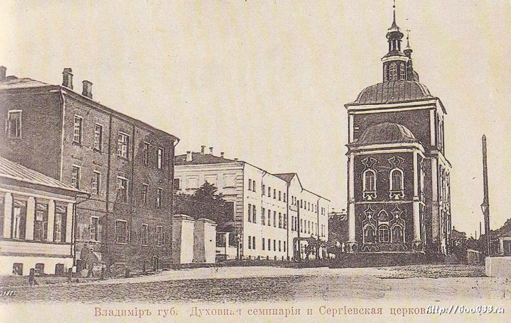 Владимирская губерния. Духовная семинария и Сергиевская церковь
