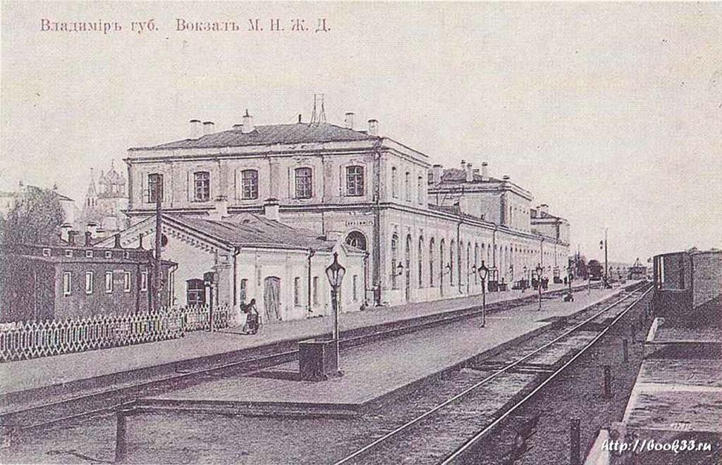 Владимирская губерния. Старый вокзал М.Н.Ж.Д.