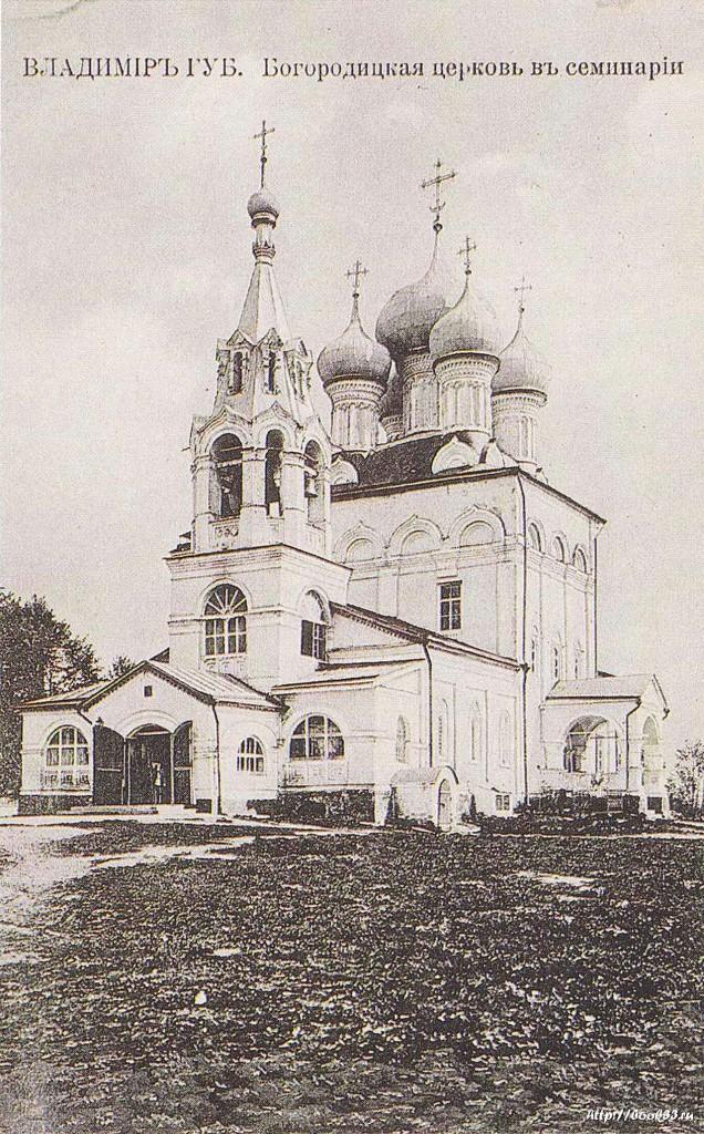 Владимир в старой открытке. Богородицкая церковь при семинарии