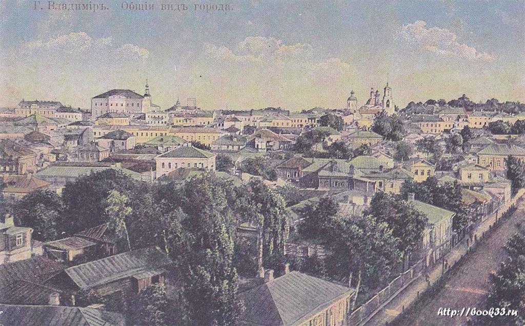 Владимир в старой открытке. Общий вид города