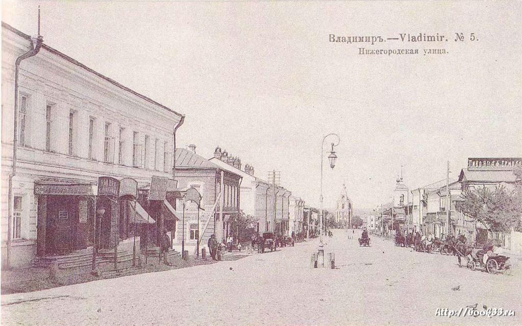 Владимир. Нижегородская улица. Старая открытка