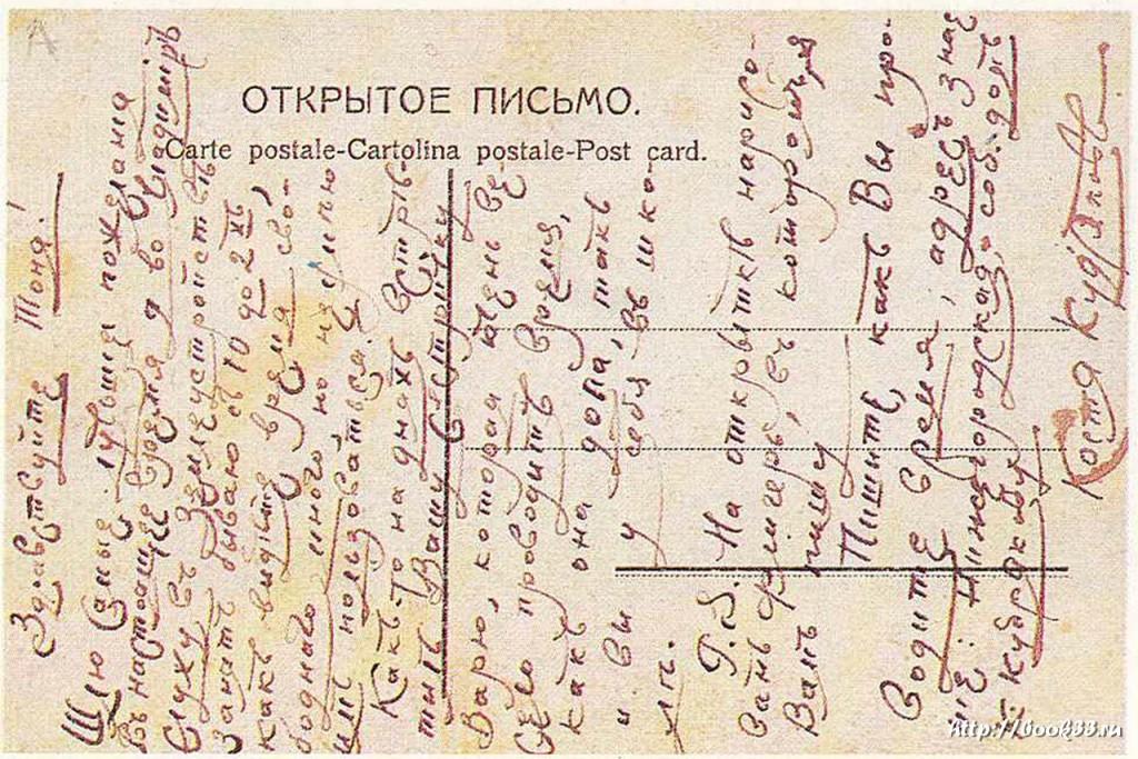 Владимир. Нижегородская улица. Старое письмо