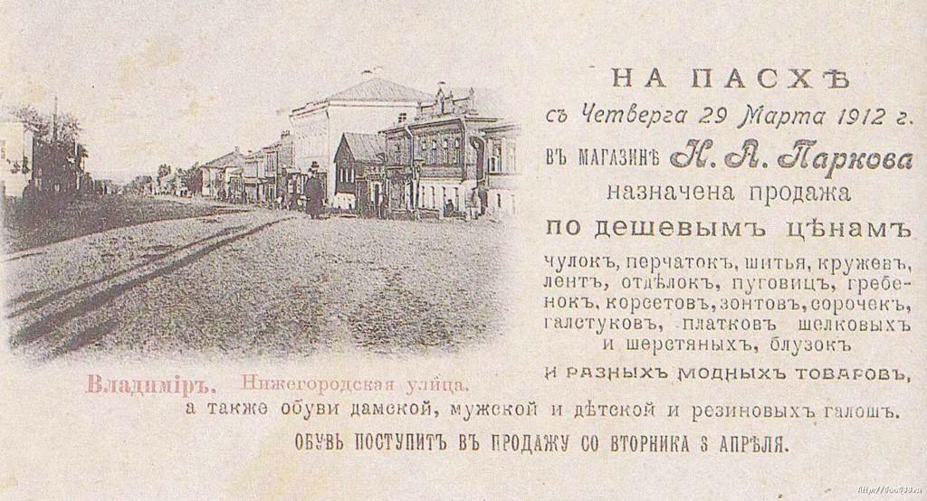 Владимир. Старая открытка. Торговля на нижегородской улице