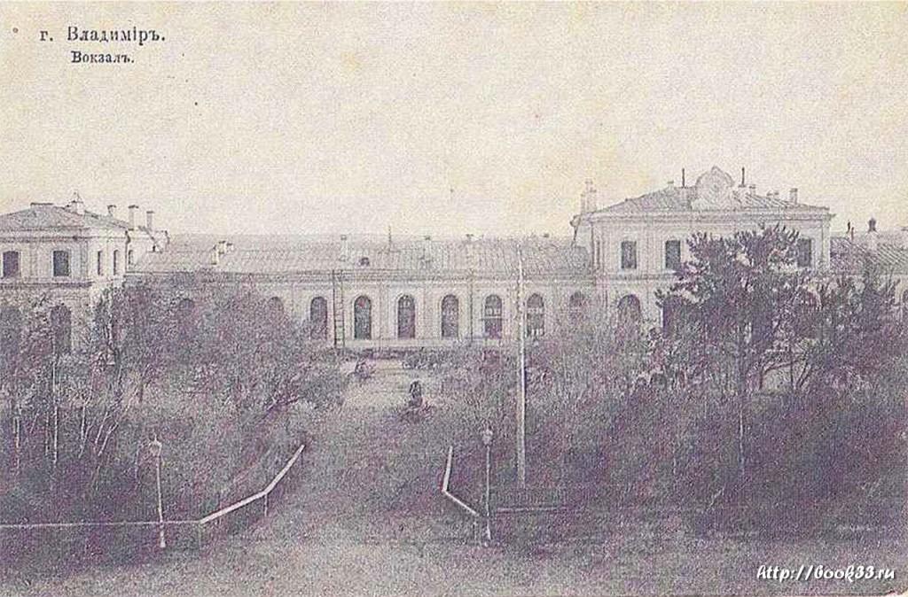 Владимир. Фотография старого вокзала