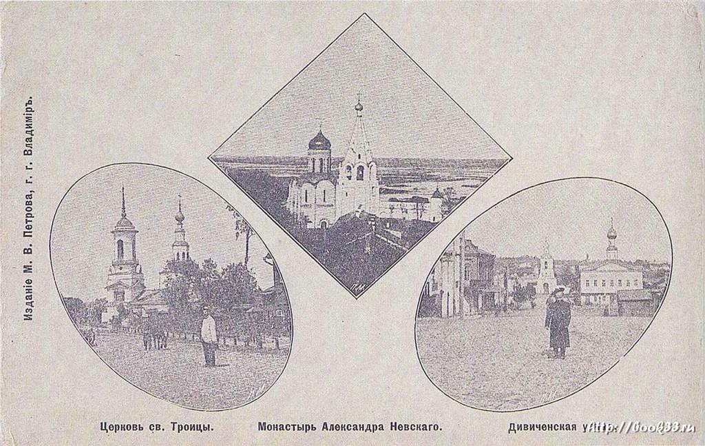 Владимир. Церковь св. Троицы, Монастырь Александра Невского, дивическая  улица.