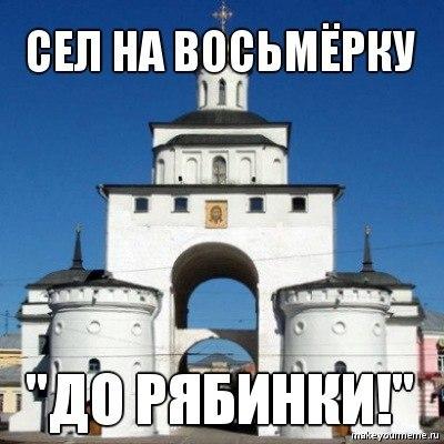 Мемы Владимирские 03