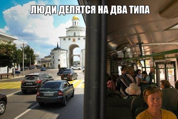 Мемы про Владимир 02