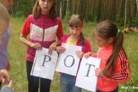 В лагере Спутник. Меленковский район 111