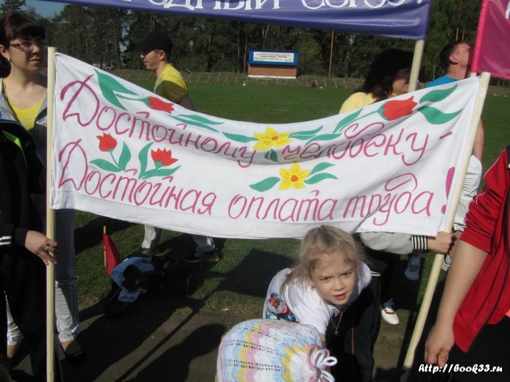 24_На Вербовском (Муром). 1 мая