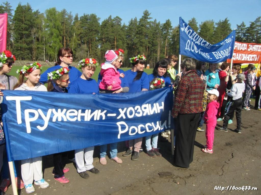 26_На Вербовском (Муром). 1 мая