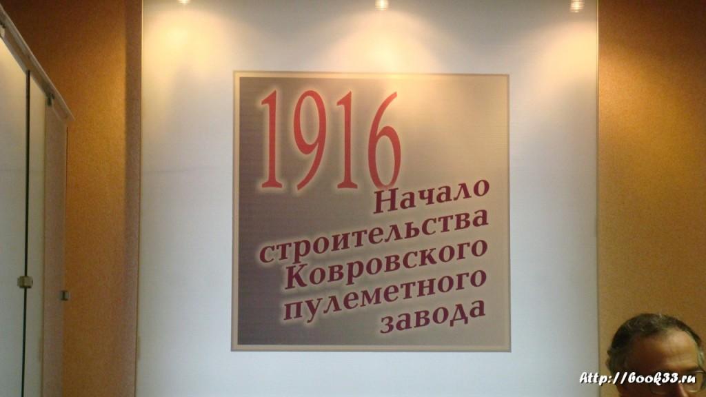 30_Ковров. Музей Завода им. В.А. Дегтярева