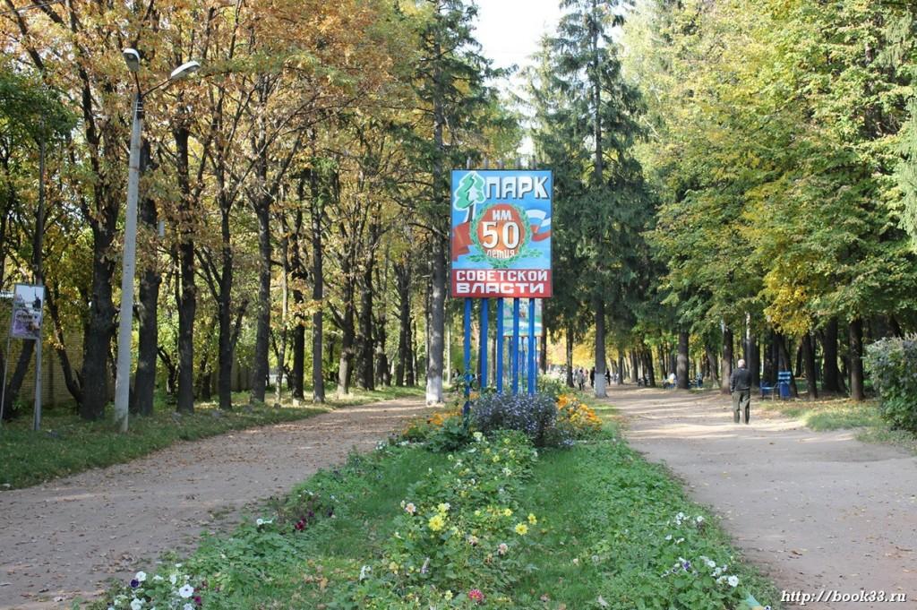 Парк 70-летия советской Власти в Муроме