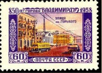Почтовая марка Владимир - улица Горького