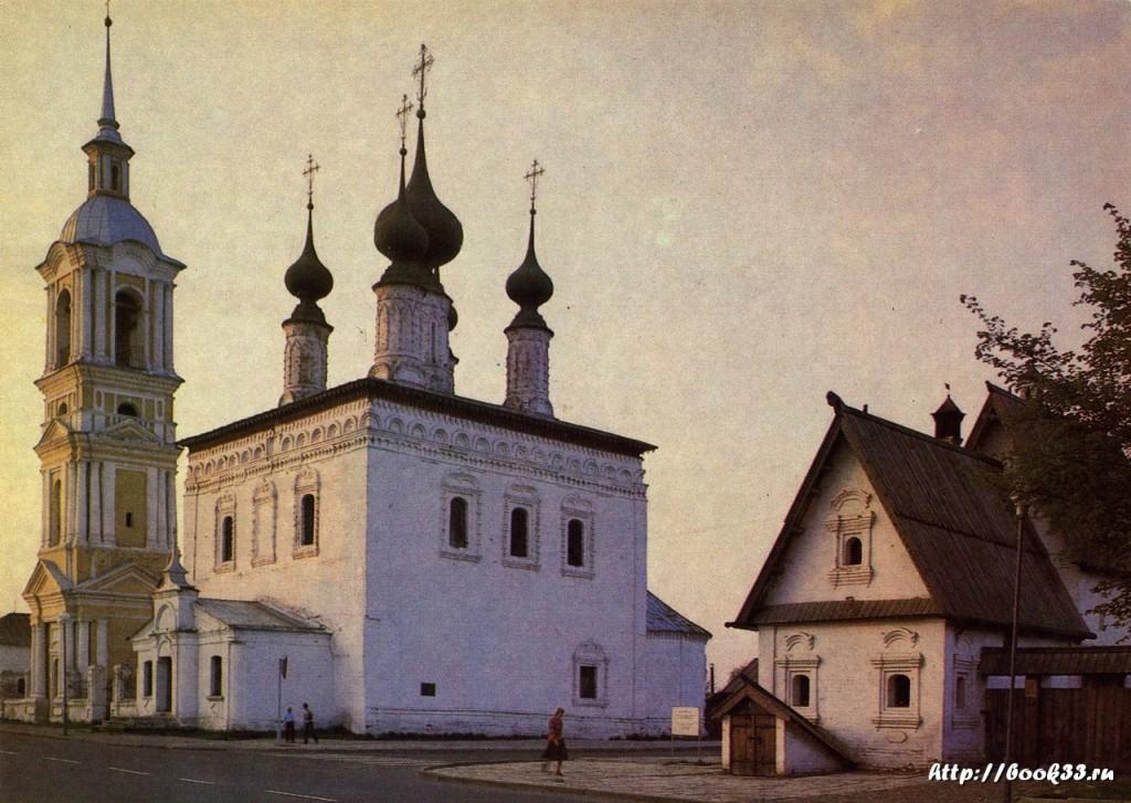 Суздаль. Колокольня XIX в. Смоленская церковь XVII в. Посадский дом конца XVII в.