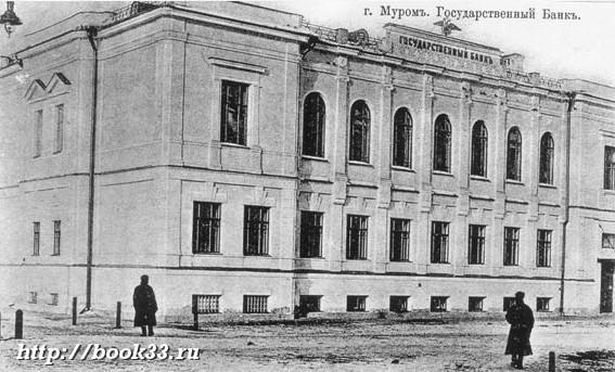 г. Муром. Государственный банк. Старая фотография