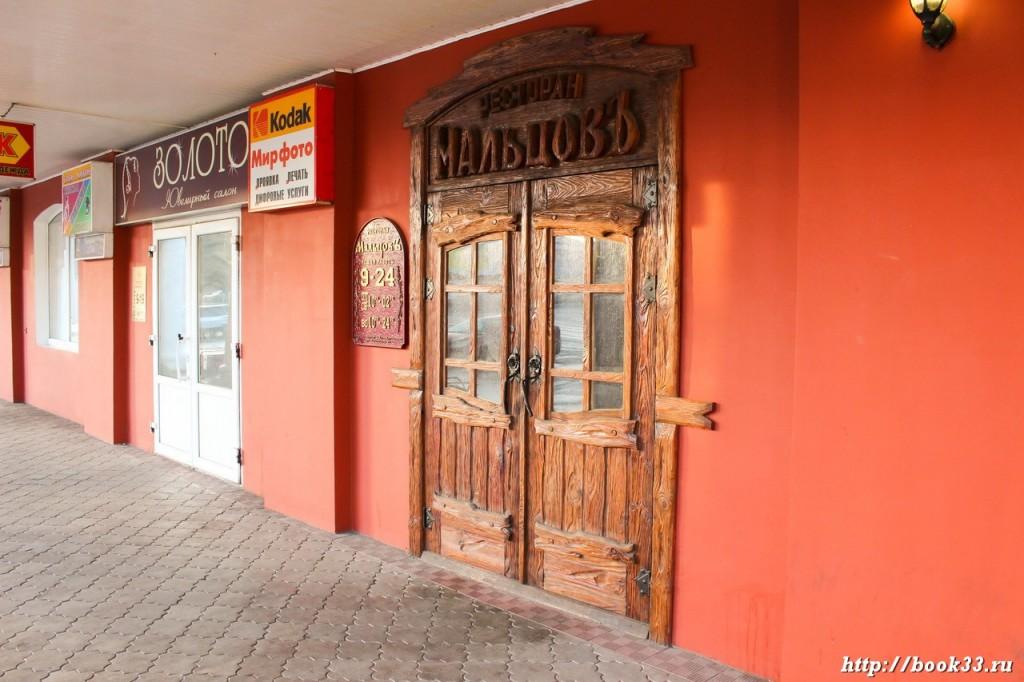 Ресторан Мальцов