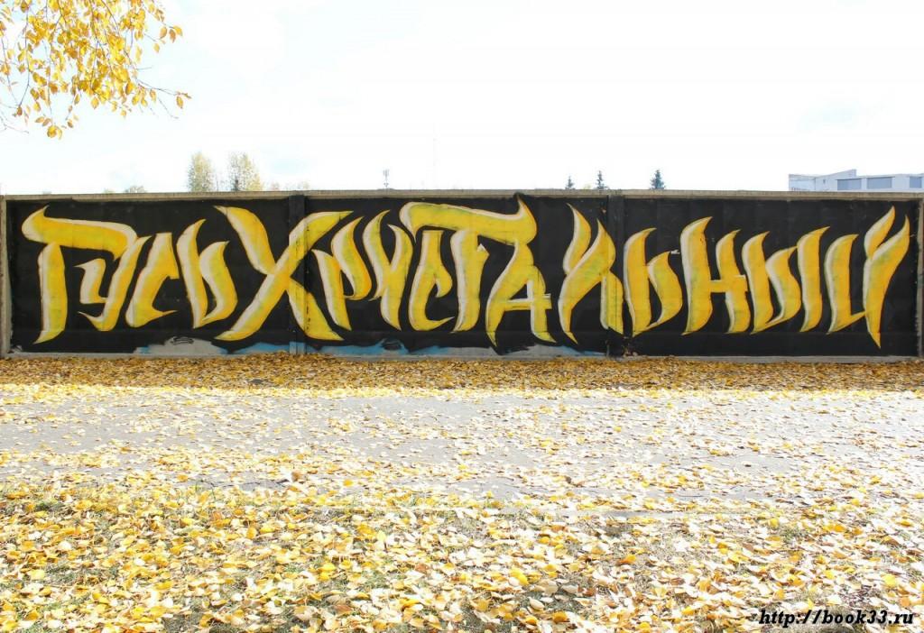 Надпись Гусь-Хрустальный на набережной