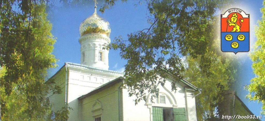Муромская открытка 1 - Микрорайон Карачарово - Храм (церковь) Гурия, Самона и Авива