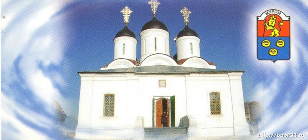 Муромская открытка 2 - Спасо-Преображенский монастырь Мурома