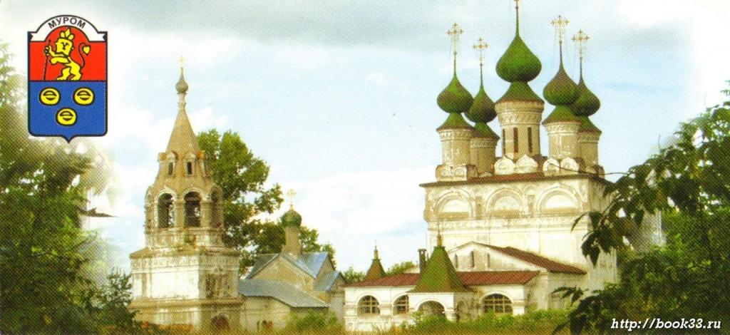 Муромская открытка 3 - Воскресенский монастырь в городе Муром