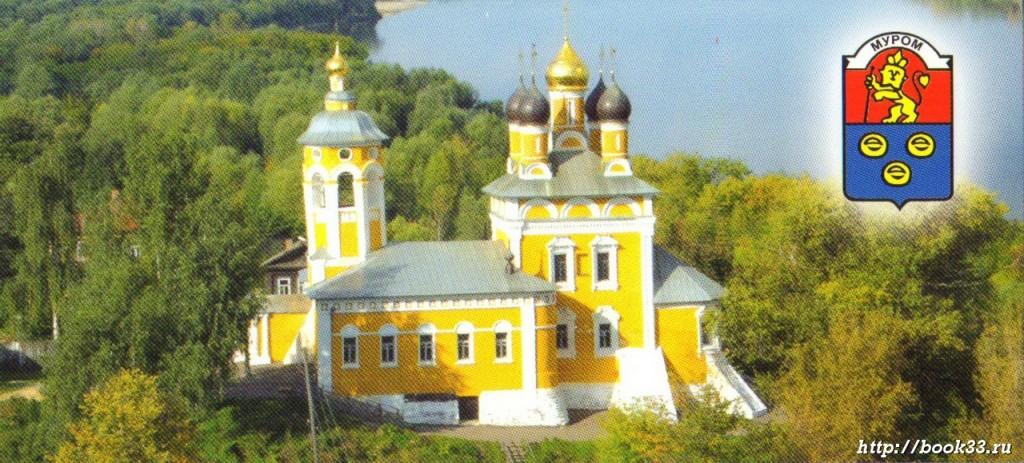 Муромская открытка 4 - церковь Николы Мокрого
