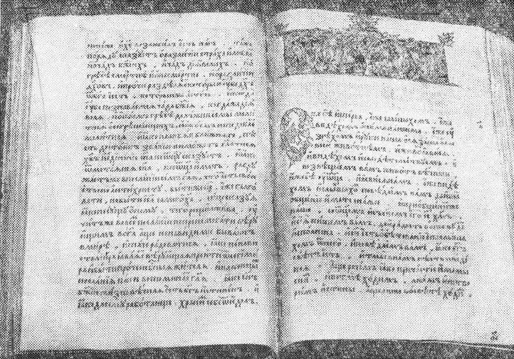Апостол. Первая русская печатная книга. Напечатана Иваном Федоровым в 1564 году.