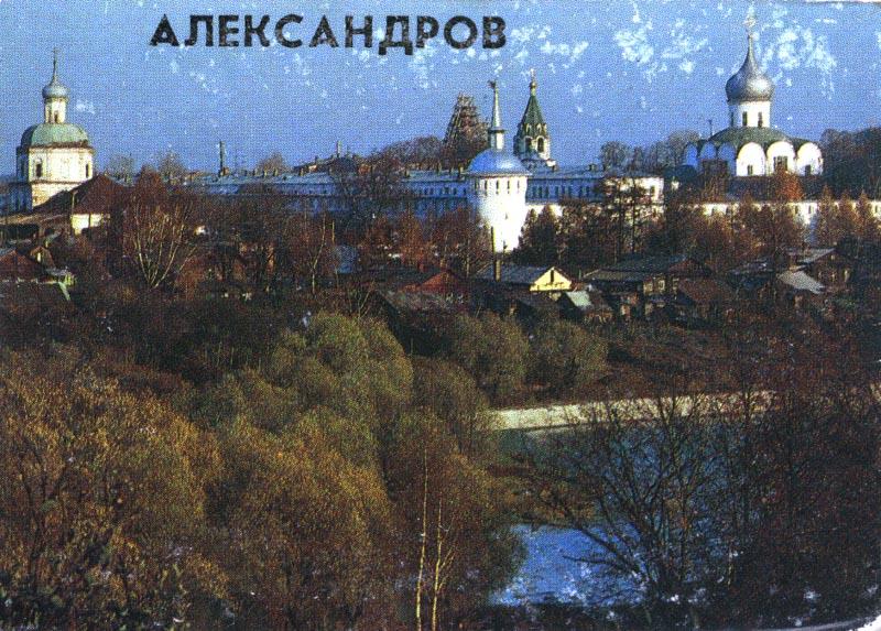 Календарики - Александров