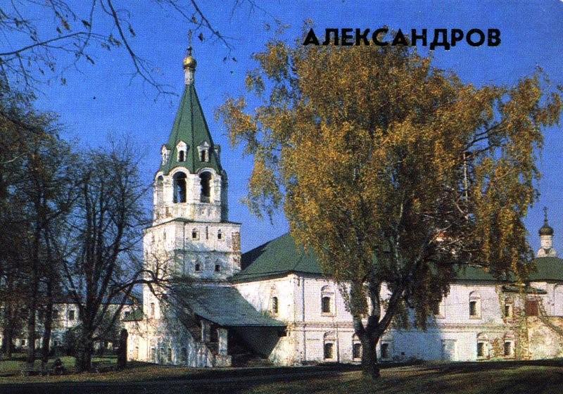 Календарики -Александров