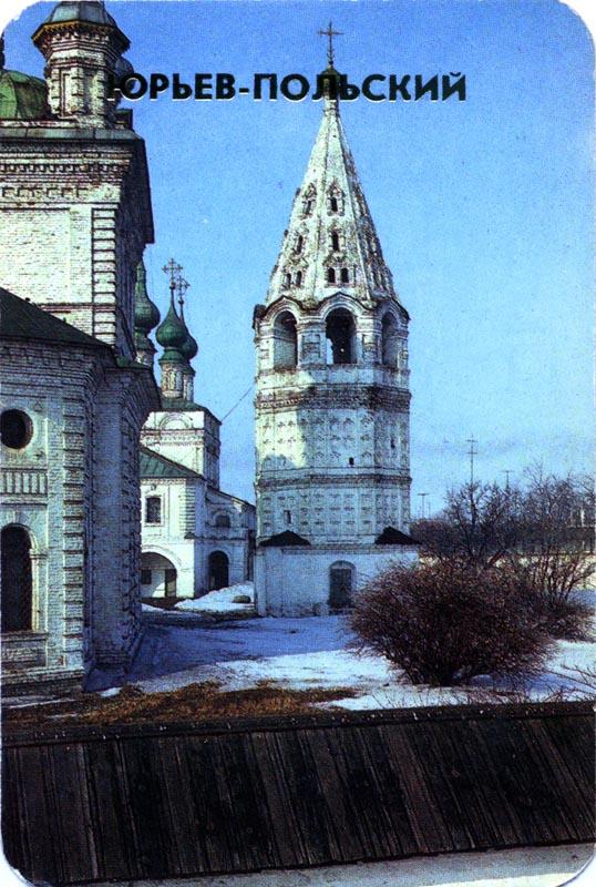 Календарики - Юрьев-Польский