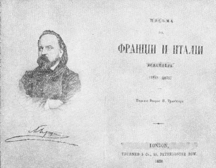 Лондонское издание писем А.И. Герцена (Искандера). 1858 г.