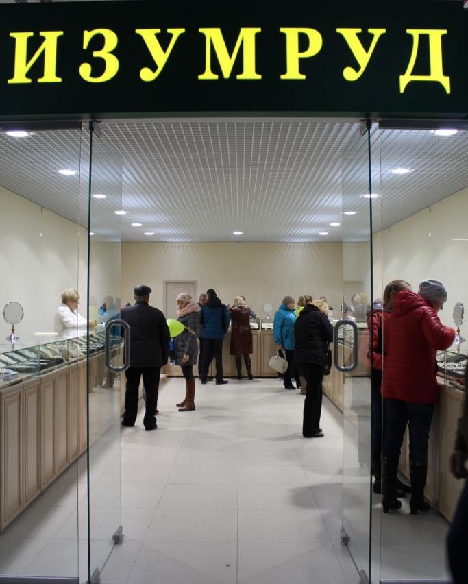 Магазин Изумруд в Зефире (Муром)