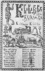 Страница из Букваря. К. Истомина. Гравюра на меди Л. Бунина. Москва 1684 г