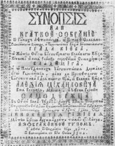 """Титульный лист """"Синопсиса"""". Киев, 1914"""