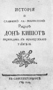 Титульный лист первого русского издания Дон Кихота. СПб 1769 г.