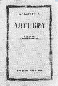 Учебник Алгебры Барсукова