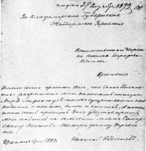 Факсимиле прошения Н.Е.Федосеева