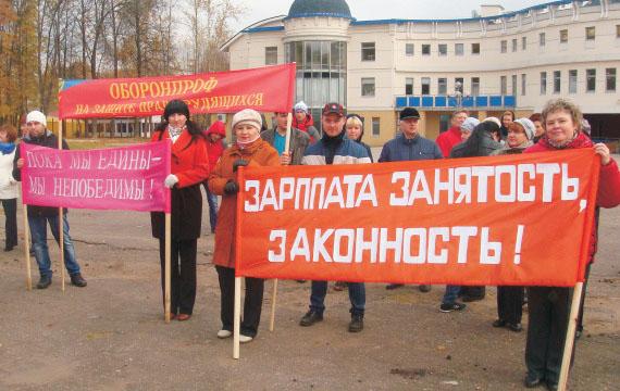 митинг за достойную зарплату