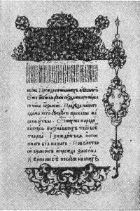 Лист литографского издания рукописной книги