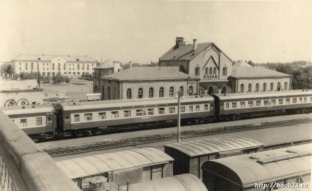 Муромский железнодорожный вокзал (старая фотография)
