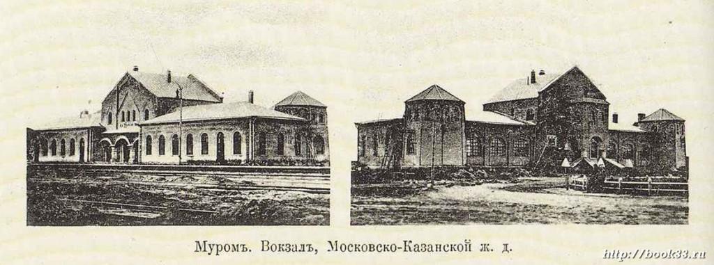 Муром.-Вокзал.-Москово-Казанская-железная-дорога (w)
