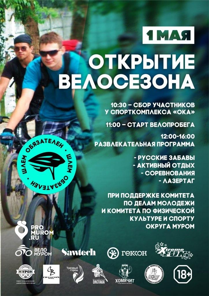 Велосипедный спорт в Муроме