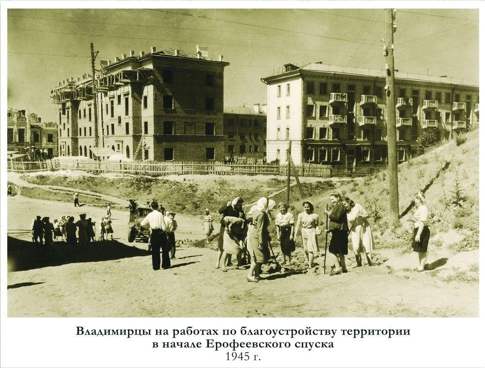 Владимирцы на работах по благоустройству территории в начале Ерофеевского спуска 1945 г.
