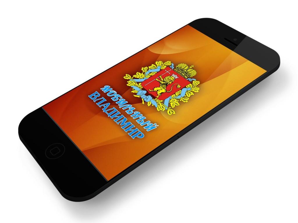 Мобильный Владимир